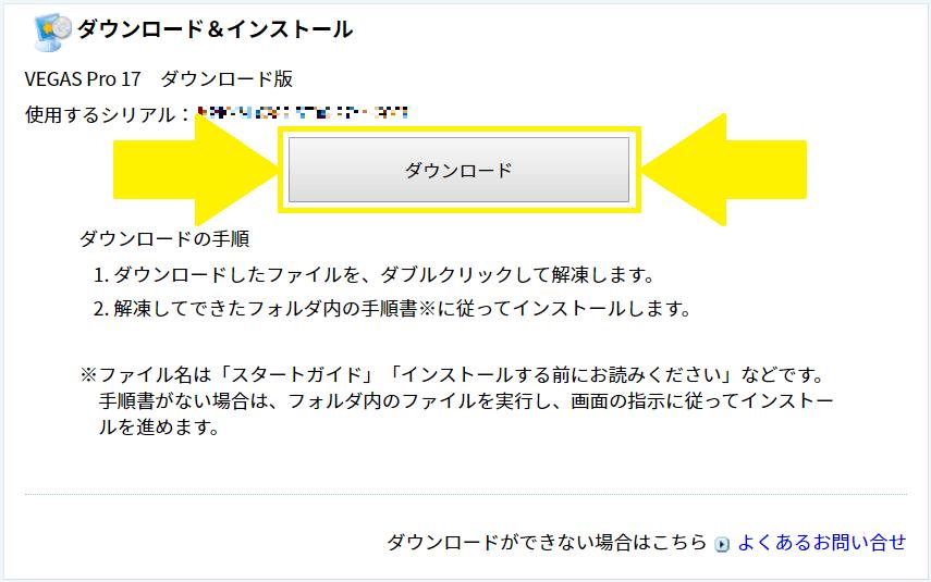 4_VEGAS_Pro_ダウンロードボタン