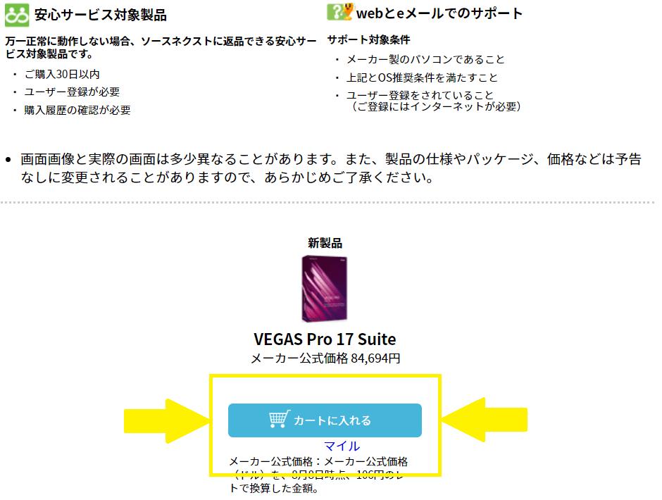 4_VEGAS製品カートに入れる