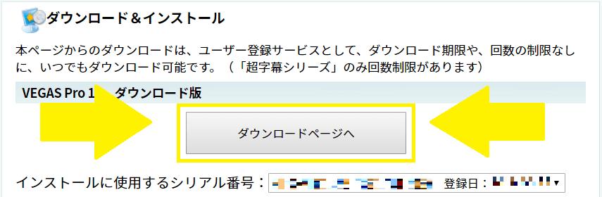 3_VEGAS_Pro_ダウンロードページへボタン