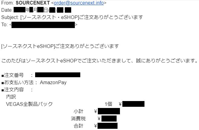 10_VEGAS注文完了メール