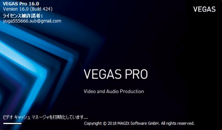 15_VEGAS_Pro_起動中画面