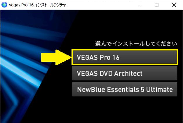 6_VEGAS_Pro_インストールボタン