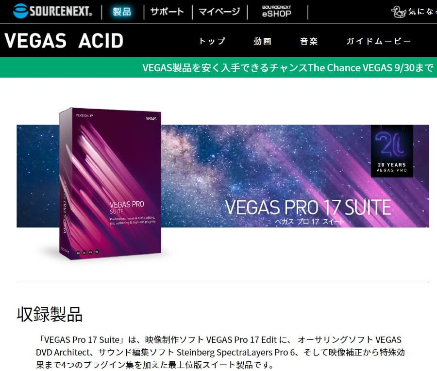 3_VEGAS製品トップページ