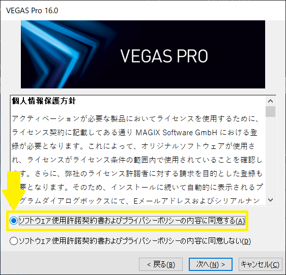 8_VEGAS_Pro_インストール画面2
