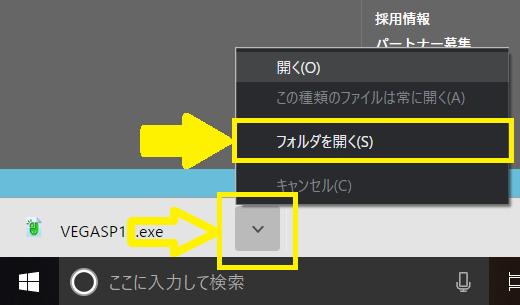 1_VEGAS_Pro_ダウンロード完了_フォルダを開く