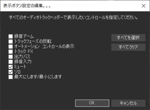 7.表示ボタン設定の編集_オーディオトラック