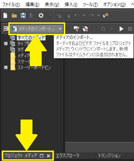 1_メディアのインポートボタン