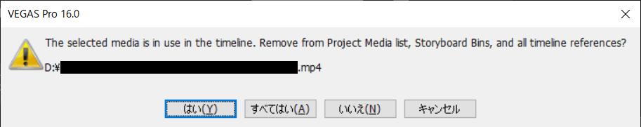 9_ファイルをプロジェクトから削除_確認メッセージ