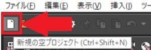 5.新規プロジェクトボタン