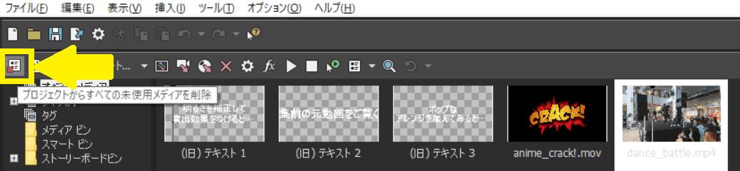 10_プロジェクトからすべての未使用メディアを削除