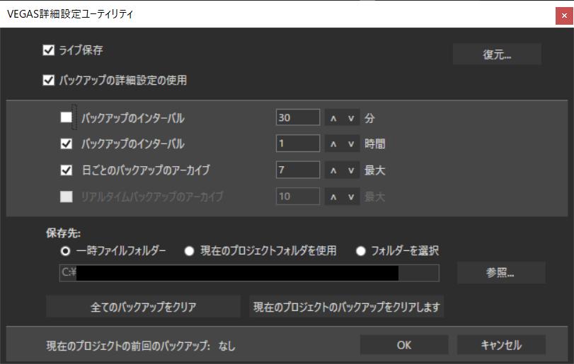 4.VEGAS詳細設定ユーティリティ設定後の画面