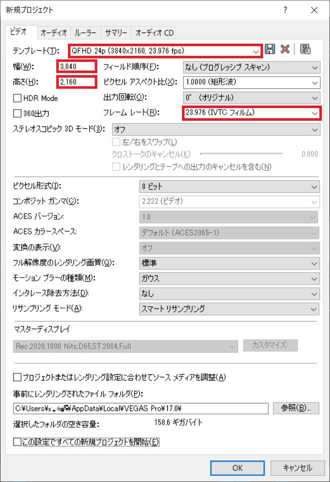 6.プロジェクト設定画面_4K
