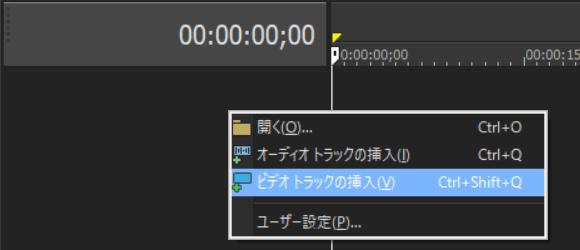 1.ビデオトラックの挿入