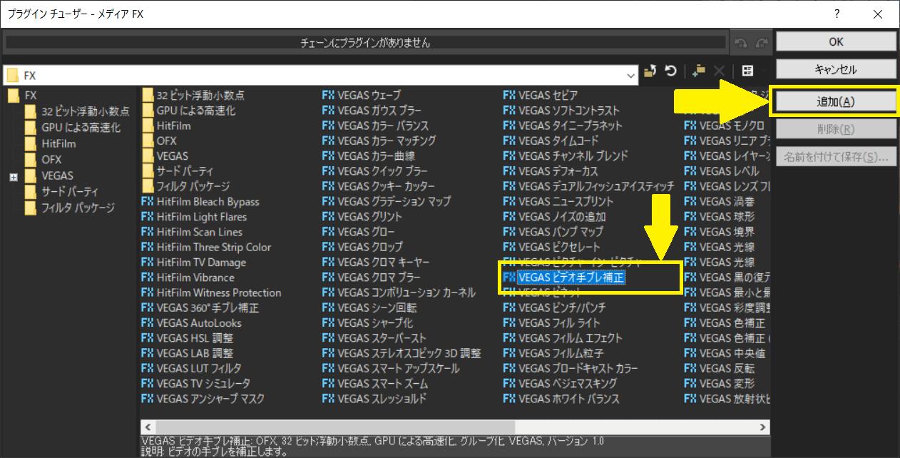 4.ビデオFX追加