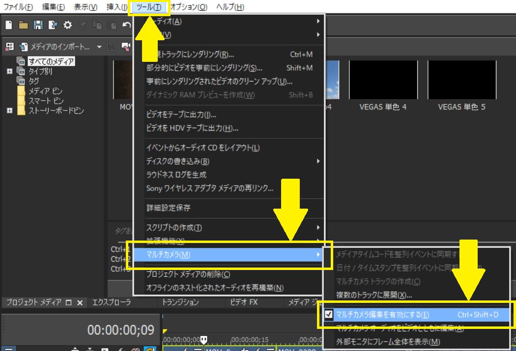 7.マルチカメラ編集を無効にする