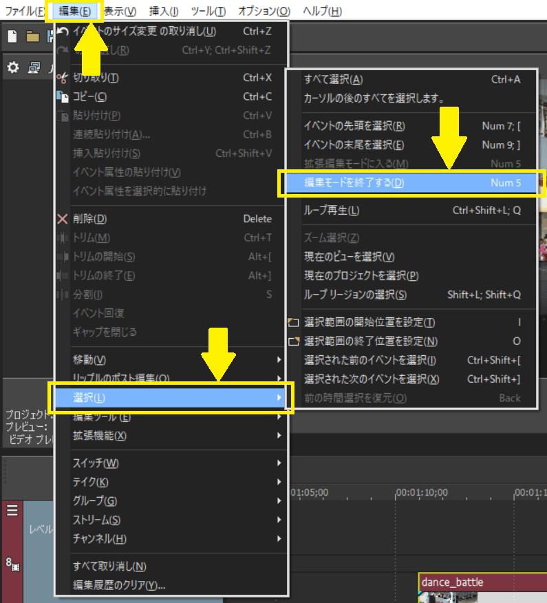 10.拡張編集モード終了