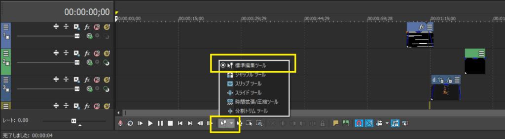 1.標準編集ツールを選択する