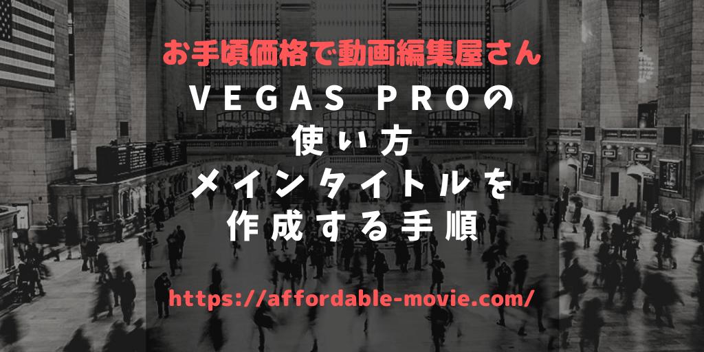 vegas-title-edit