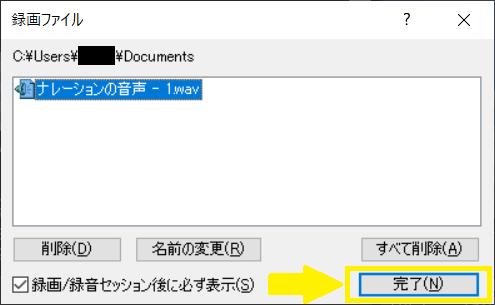 11.録音データの保存確認
