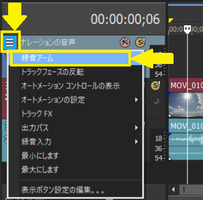 6.録音アーム