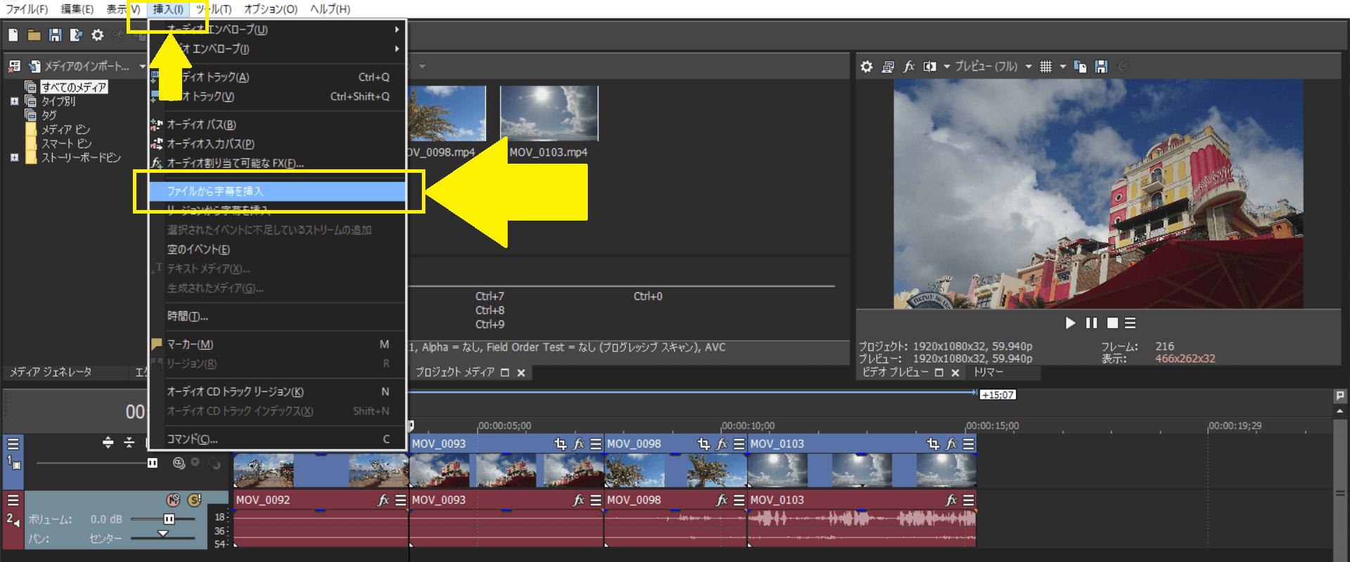 3.ファイルから字幕を挿入