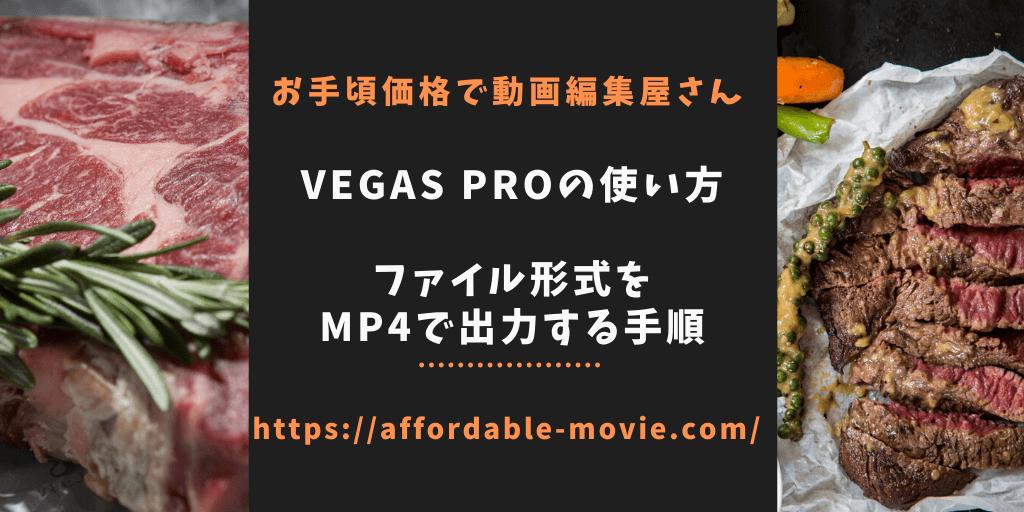 vegas-mp4-output