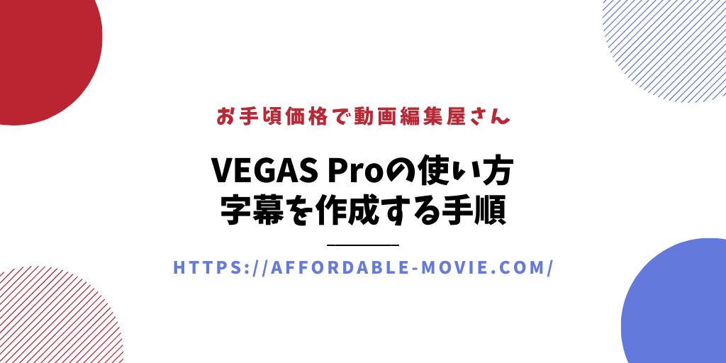 vegas-subtitles
