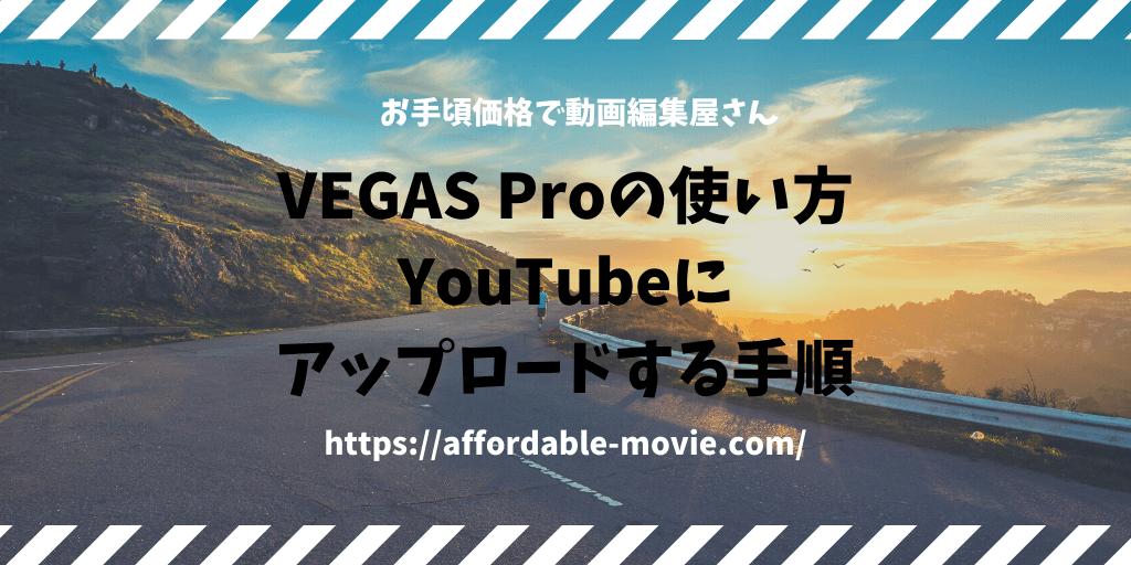 vegas-youtube-upload