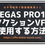 vegas-action-vfx