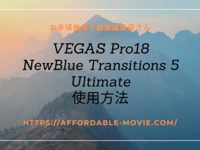 vegas-newblue-transitions5-ultimate